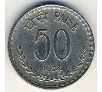 50 пайс 1974 год Индия