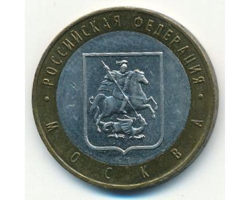 10 рублей 2005 года Москва Россия