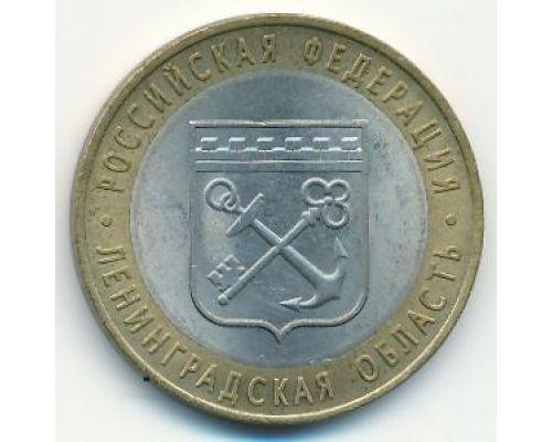 10 рублей 2005 года Ленинградская Область Россия