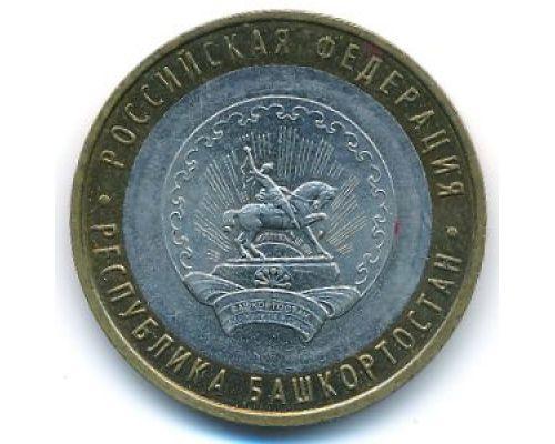 10 рублей 2007 года Республика Башкортостан Россия