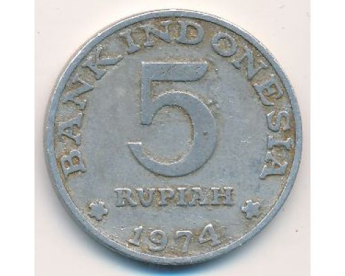 5 рупий 1974 год Индонезия Программа планирования семьи Состояние F