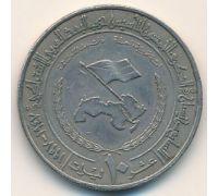 10 фунтов 1997 год Сирия Партия арабского социалистического возрождения. 50-летие.