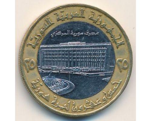 25 фунтов 1996 год Сирия Здание Центрального банка