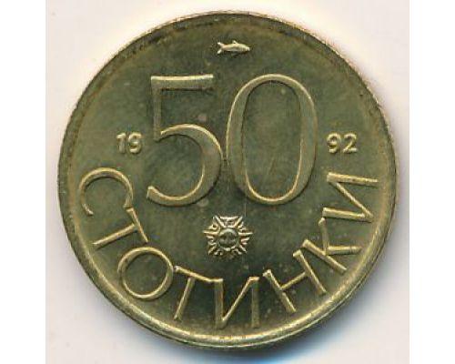 50 стотинки 1992 год Болгария