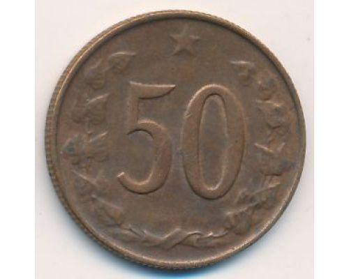 50 гелеров 1970 год Чехословакия