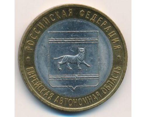 10 рублей 2009 года Еврейская Автономная Область Россия