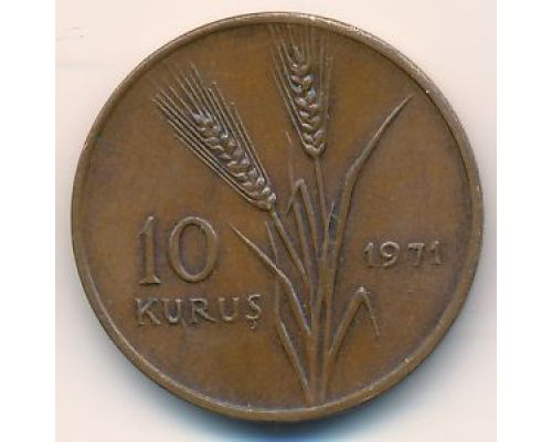 10 куруш 1971 год Турция Пшеница