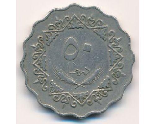50 дирхамов 1975 год Ливия