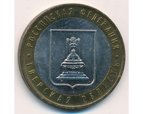 10 рублей 2005 года Тверская Область Россия