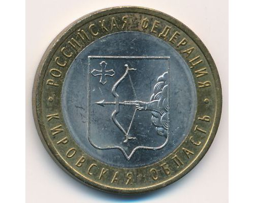 10 рублей 2009 года Кировская Область Россия