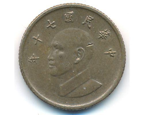 1 юань 1981-2012 год Тайвань (доллар)
