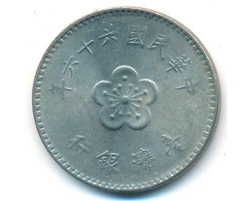 1 юань 1977 год Тайвань