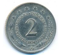 2 динара 1974 год  Югославия
