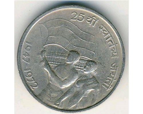 50 пайс 1972 год Индия 25-летие независимости