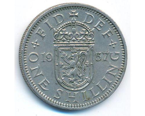 1 шиллинг 1957 год Великобритания Елизавета II Герб Шотландии