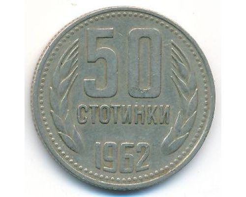 50 стотинок 1962 год Болгария