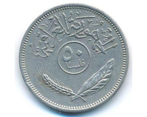 50 филсов 1972 год Ирак