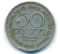 50 центов 1972 год Шри-Ланка