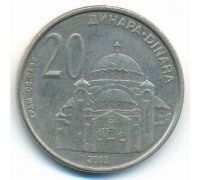 20 динаров 2003 год Сербия Храм Святого Саввы