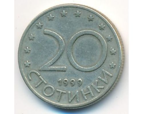 20 стотинок 1999 год Болгария Мадарский всадник