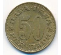 50 пара 1976 год  Югославия