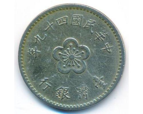 1 юань 1960 год Тайвань Состояние VG