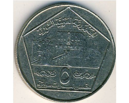 5 фунтов 1996 год Сирия