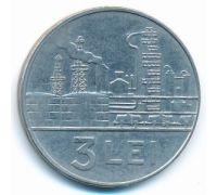 3 лей 1966 год Румыния