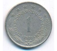 1 динар 1979 год Югославия