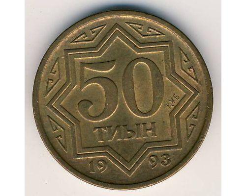50 тыин 1993 год Казахстан