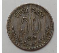 50 пайс 1975 год Индия