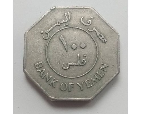 100 филсов 1981 год Йемен Демократическая Республика