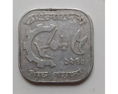 5 пойша 1978 год Бангладеш