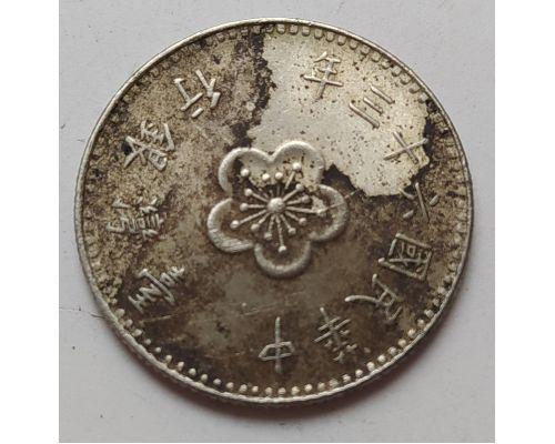 1 юань 1974 год Тайвань