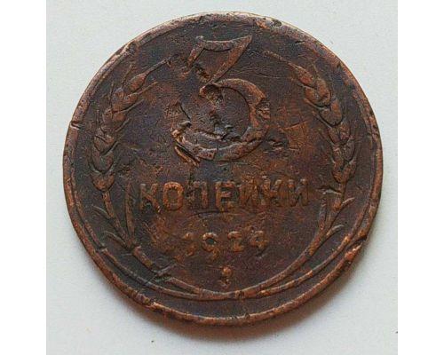 3 копейки 1924 года СССР гладкий гурт №4