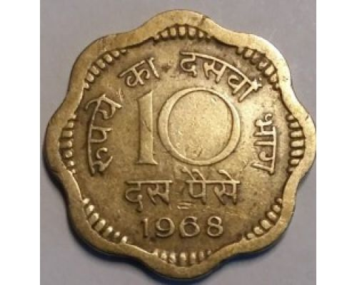 10 пайс 1968 год Индия