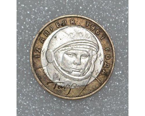 10 рублей 2001 года 40 лет полета в космос Гагарин Россия