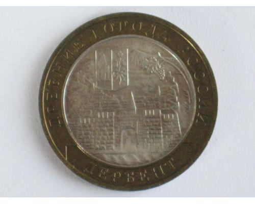 10 рублей 2002 года Древние Города Дербент Россия