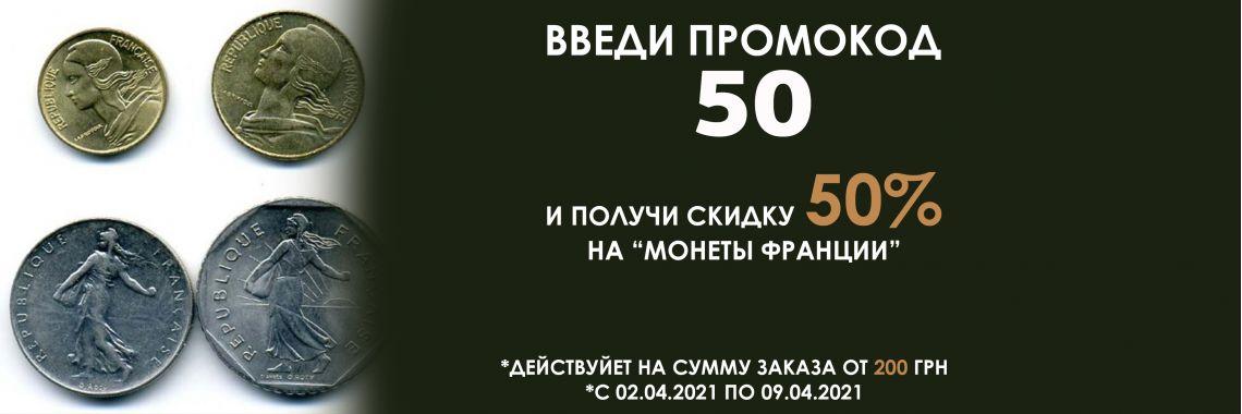 Скидка на монеты Франции 50%