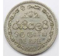 1 рупия 1972 год Шри-Ланка