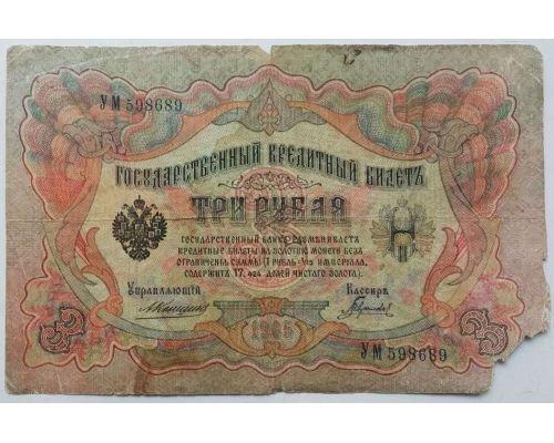 Банкнота 3 рубля 1905 год Российская Империя Царские Коншин Гаврилов УМ 598689