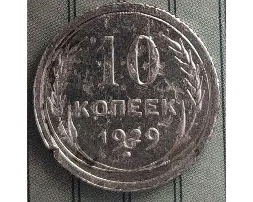 10 копеек 1929 год СССР Серебро (3)