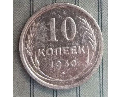 10 копеек 1930 год СССР Серебро