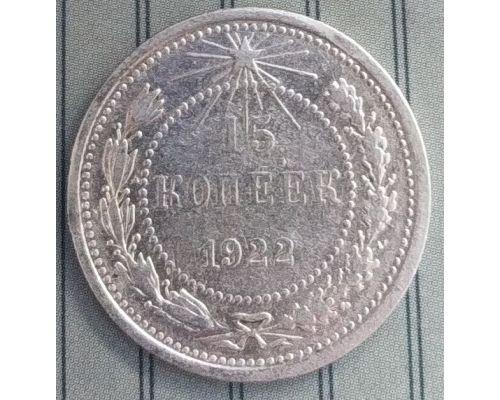 15 копеек 1922 год РСФСР Серебро №2