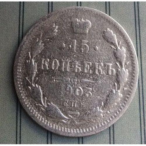 15 копеек 1903 год СПБ АР Николай II Царская Россия Серебро