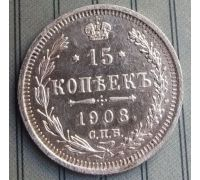 15 копеек 1908 год СПБ ЭБ Николай II Царская Россия Серебро