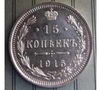 15 копеек 1915 год СПБ ВС Николай II Царская Россия Серебро