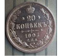 20 копеек 1903 год СПБ АР Николай II Царская Россия Серебро