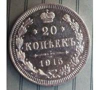 20 копеек 1915 год СПБ ВС Николай II Царская Россия Серебро №2