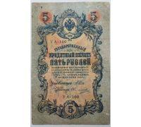 Банкнота 5 рублей 1909 год Российская Империя Царские Шипов Овчинников УА-100